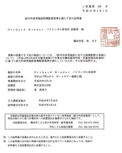 横浜市認可外保育施設指導監督基準をを満たす旨